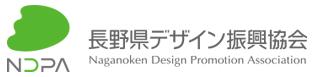 長野県デザイン振興協会