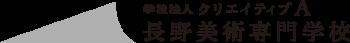 学校法人クリエイティブA 長野美術専門学校ロゴ