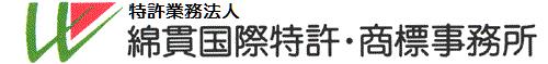 特許業務法人綿貫国際特許・商標事務所ロゴ